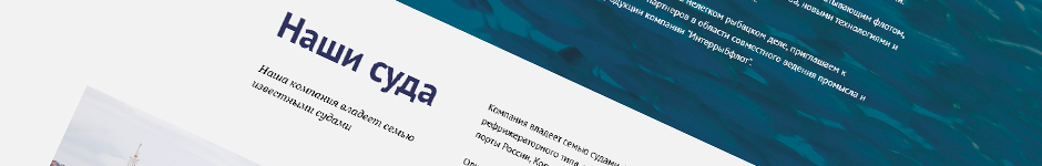 Дизайн главной страницы рыбодобывающей компании
