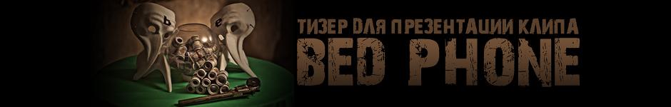 Тизер к клипу bed phone - in trap of greed