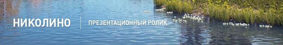 КП «НИКОЛИНО»