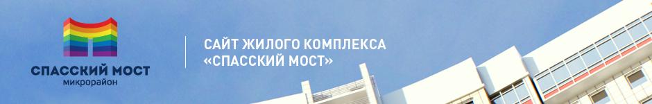 Сайт ЖК «Спасский Мост»