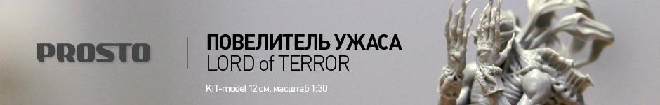 LORD of TERROR | серийный экземпляр