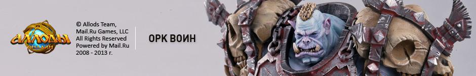 Кит-модель Орка «Аллоды Онлайн»