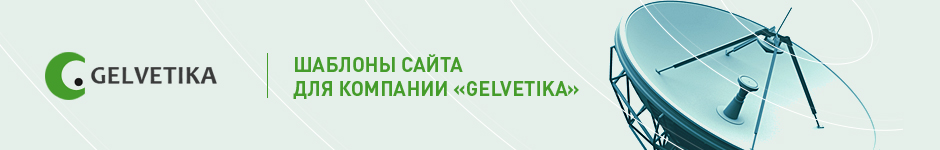 Шаблоны сайта для компании «Gelvetika»