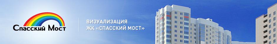 Визуализация ЖК «Спасский мост»