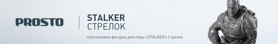 STALKER | серийный экземпляр