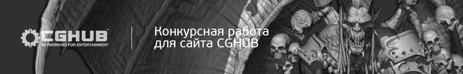 Конкурсная работа для сайта CGHUB