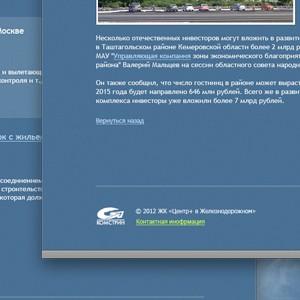 Сайт жилого комплекса «Центр+»