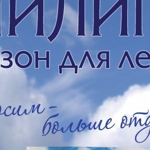 Реклама в журнал для газонов «Лилипут»
