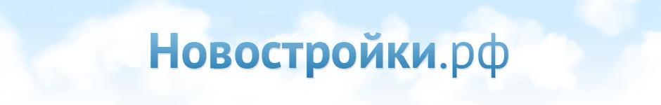 Новостройки.рф