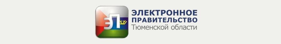 Логотип электронного правительства Тюменской области