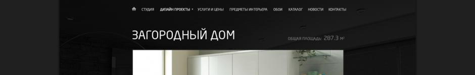 Концепт дизайна сайта для компании, занимающейся дизайном интерьеров