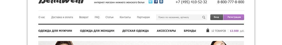 Макет интернет-магазина женского белья