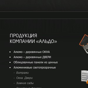 Сайт по алюмоокнам.