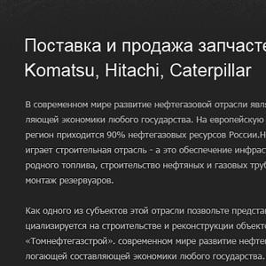 Макет сайта Спец-Комплект