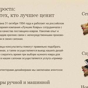 Дизайн сайта магазина ковров