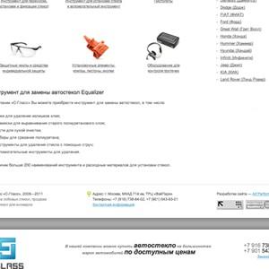 Макет сайта S-glass