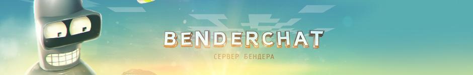 Игровой сервер Bender'a