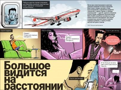 Комикс для статьи в журнале