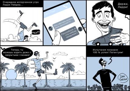 Ролики от Google (комикс)