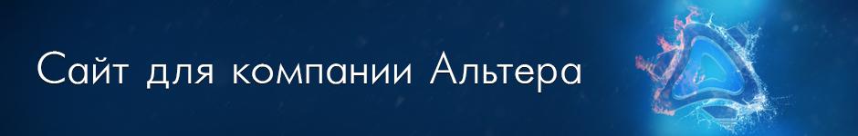 «Альтера»