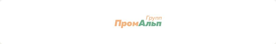 ПромАльп Групп