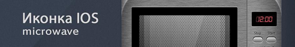 Иконка IOS