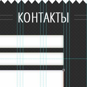 Создание страницы-визитки: от дизайна до функционала. Часть I