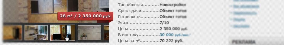Страница недвижимости на портале ЮСИ.рф