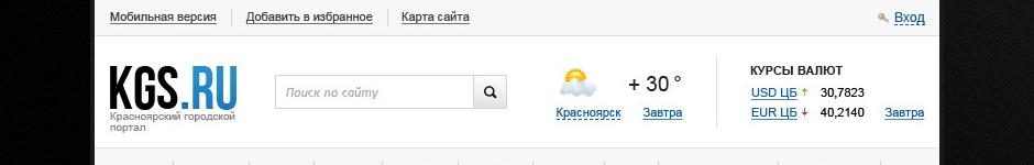 Красноярский городской портал