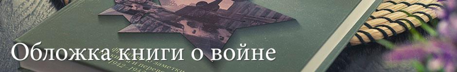 Обложка книги о войне Посталовского И. З.