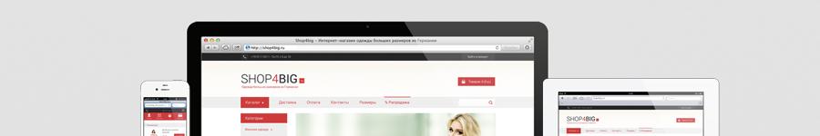 Интернет-магазин немецкой одежды больших размеров