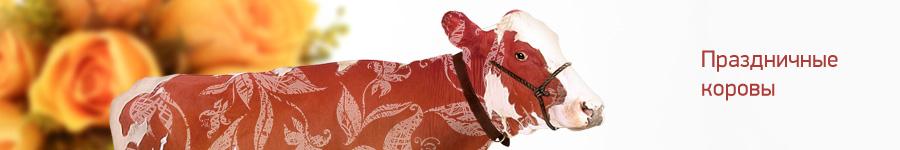 Праздничные коровы