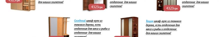 Тематика  - Мебель