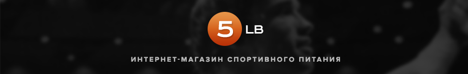 5LB.ru - спортивное питание