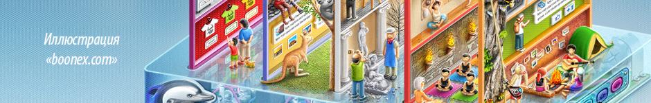 Иллюстрация «boonex.com»