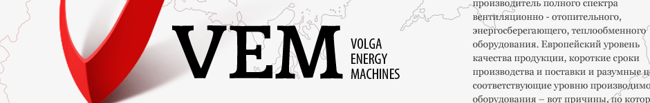 Volga Energy Machines