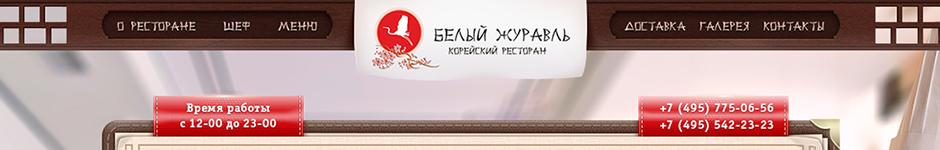 Дизайн сайта корейского ресторана