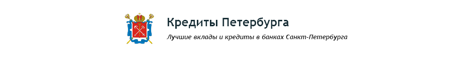 Вклады и кредиты в Санкт-Петербурге