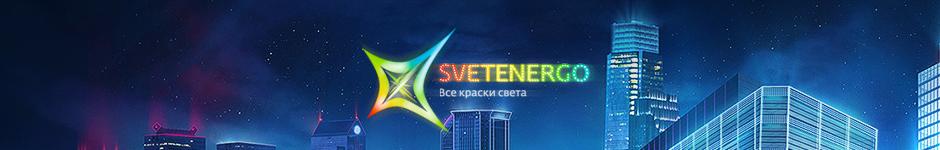 Сайт Svetenergo