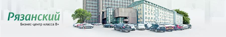 Бизнес-центр  Рязанский