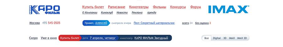 Карофильм