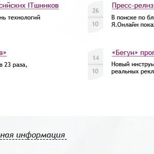 Сайт интернет-агентства