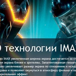 Карофильм IMAX