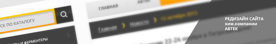 Редизайн сайта - ошибки и критика
