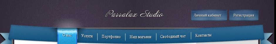 Сайт нашей студии