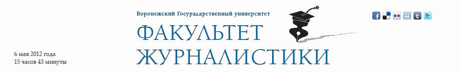 Сайт для факультета журналистики