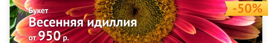 Незабудка — магазин цветов