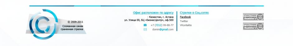 Самая сломанная и граненная стрелочка)))))