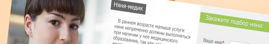 Няни 2