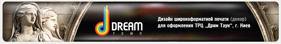 Декор ТРЦ DreamTown